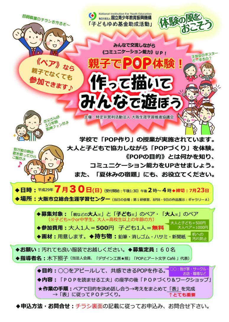 2017_7_30_oyakoPOP_omote_TC